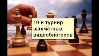 10-й турнир шахматных видеоблогеров