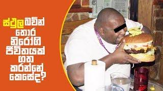 Piyum Vila | ස්ථුල බවින් අඩු නිරෝගි ජීවිතයක් ගත කරන්නේ කෙසේද?| 05- 03 - 2019 | Siyatha TV Thumbnail