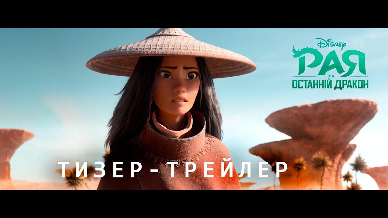 РАЯ ТА ОСТАННІЙ ДРАКОН. Перший трейлер (український) HD