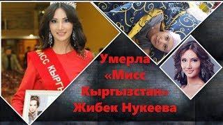 Умерла «Мисс Кыргызстан» Жибек Нукеева. Жизнь в двух минутах.