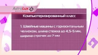 видео Оверлок AstraLux 722 D/822 D, Компания Дама Дома.