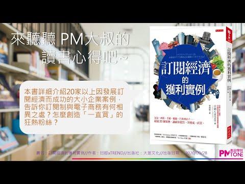 【PM讀書會】訂閱經濟的獲利實例