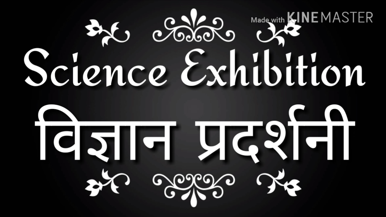 essay on importance of science exhibition