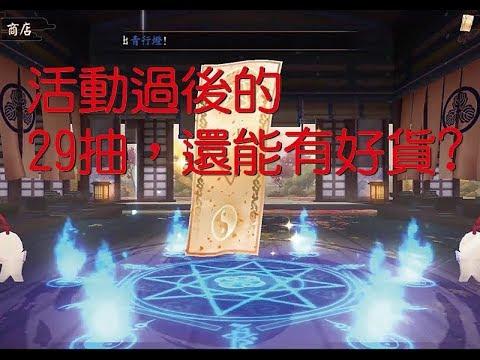 【決戰!平安京】召喚法陣-29連抽 難道這是套路? - YouTube
