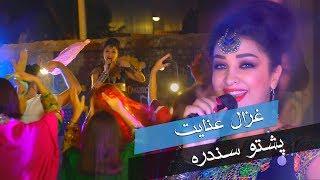 "Ghezaal Enayat ""Zem Zem"" NEW PASHTO SONG 2019 غزال عنایت ""ځم ځم"" آهنگ پشتو Гизол иноят"