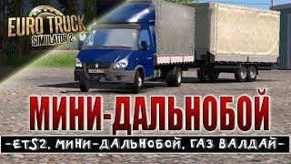 ГАЗ-3310 Валдай+прицеп - Обзор мода для Euro Truck Simulator 2