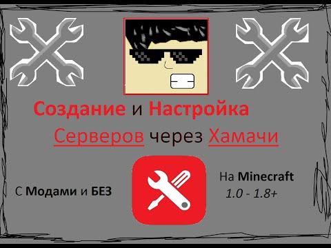 Сервера майнкрафт 1710 Готовые сервера minecraft 1710