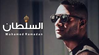 اغنية السلطان   محمد رمضان كاملة 2019 Mohamed Ramadan   sultan