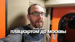 ПЛАЦКАРТ ДО МОСКВЫ // НОВЫЕ ВАГОНЫ РДЖ РАДУЮТ