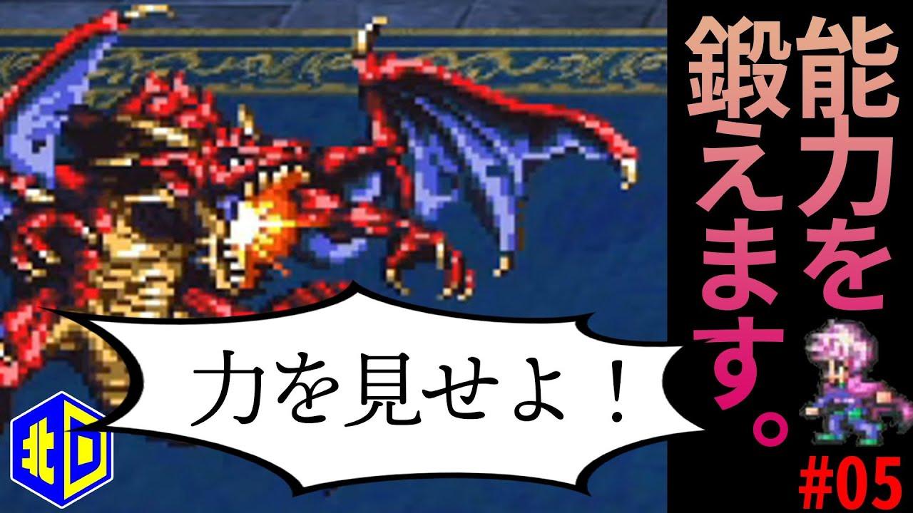 ドラゴン レッド ロマサガ 3