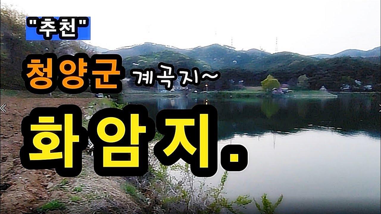 [청양]_ 화암지 / 아름다운 계곡지 / 손맛보기 좋은 곳 / 충남 청양군 화성면 화암리 619