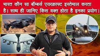 भारत कौन सा बॉम्बर्स एयरक्राफ्ट इस्तेमाल करता है? | Bomber aircraft | India | defense news