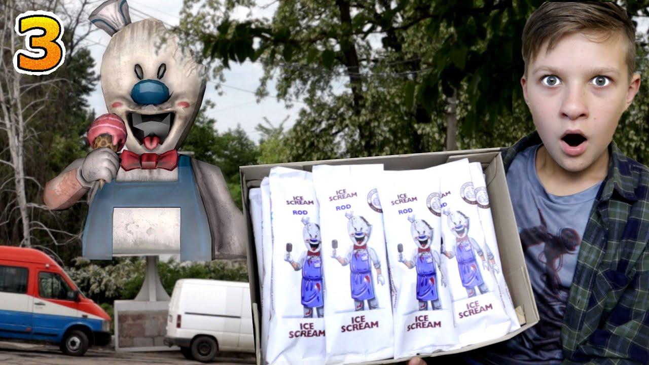 ЗАЧЕМ Мороженщик принес ЯЩИК МОРОЖЕНОГО? 3 серия Ice Scream в реальной жизни 2 сезон