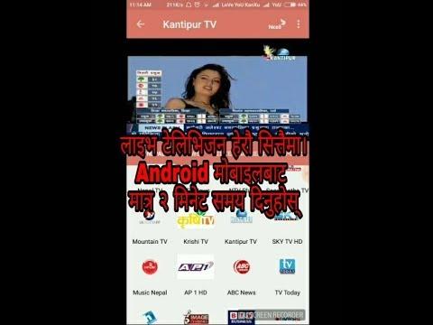 LIVE(लाइभ) TV in Android Phones  नेपाल लगायत ३० ओटा च्यनेलका साथ  100%Free with Proof  5