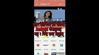 live लाइभ​ tv in android phones नेपाल ल​गाय​त​ ३० ओटा च्य​नेल​का साथ​100free with proof