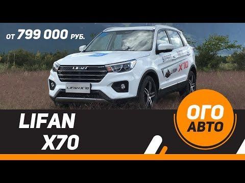 Новинка Lifan X70, достойная замена Lifan X60