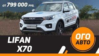 видео Lifan X60  технические характеристики