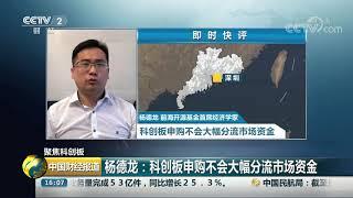 [中国财经报道]聚焦科创板 杨德龙:科创板申购不会大幅分流市场资金  CCTV财经