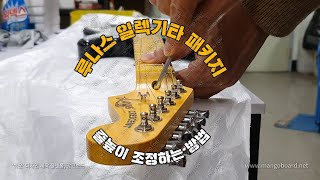 [뮤직메카] 루나스 일렉기타 줄높이 조정하는 방법-트러…