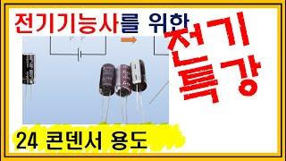 24 전기기능사 필기 (콘덴서 용도)