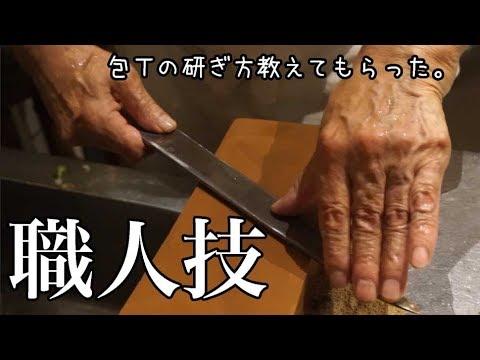 職人歴60年の寿司職人に包丁の研ぎ方習ってきた!!