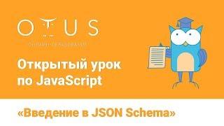 Открытый урок по JavaScript «Введение в JSON Schema»