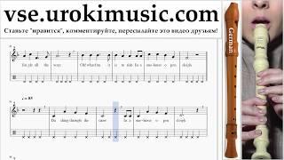 Уроки блокфлейты G. Jingle Bells Ноты Самоучитель um-b821