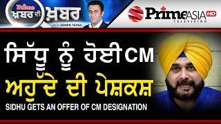 Khabar Di Khabar 753 || Sidhu Gets An Offer of CM Designation