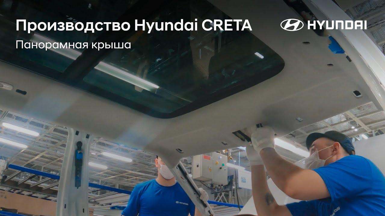 Производство Hyundai СRETA. Панорамная крыша.