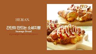 [간단히 만드는 소세지빵] - 홈베이킹, 크로와상 …