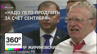 Жириновский предложил продлить лето законодательно
