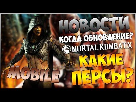 Игры Мортал Комбат онлайн, играть бесплатно в Мортал Комбат
