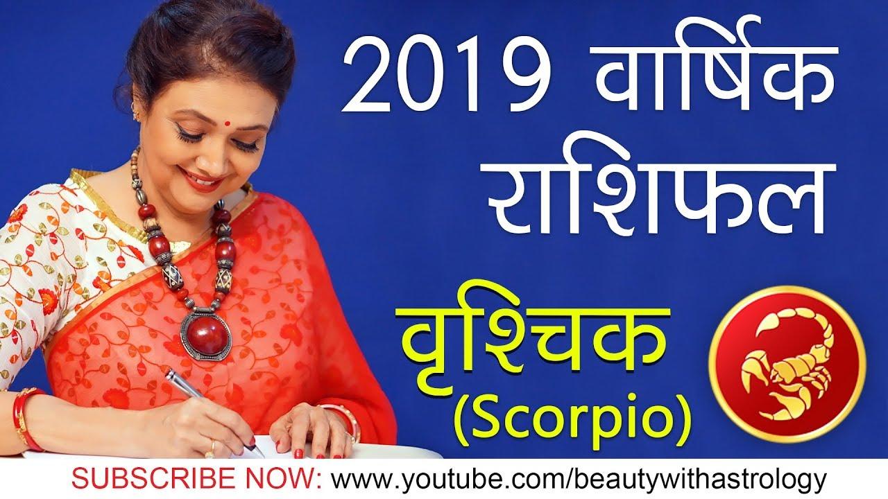 Vrishchik Rashi 2019 | Scorpio Annual Horoscope in Hindi by Kaamini Khanna