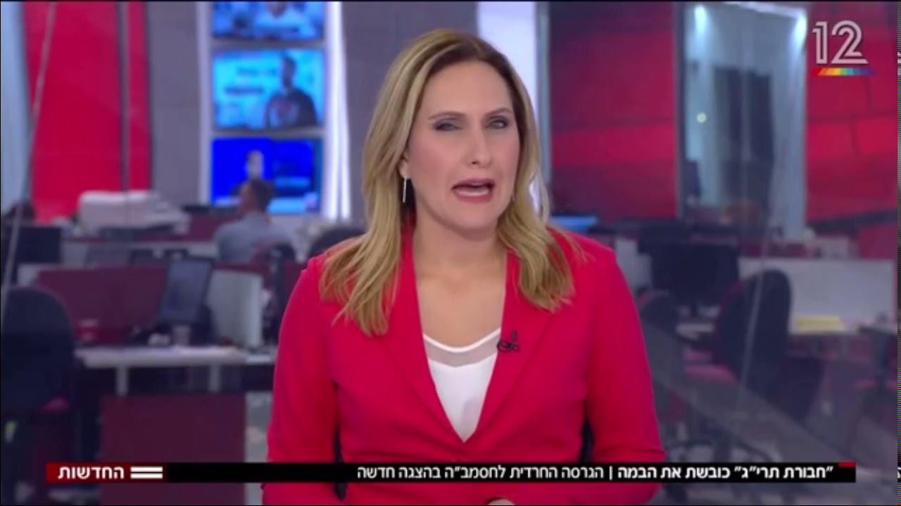 מופע ׳בין הזמנים - חבורת תריג׳ | בנייני האומה | חדשות 12