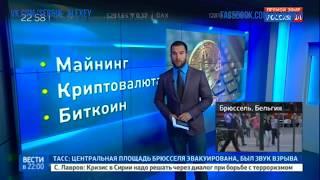 Майнинг придумал Мавроди Разоблачение Россия 24 расследование показало шокирующие факты