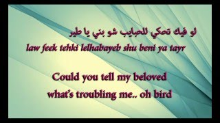 Fairouz - Ya Tayr |فيروز - يا طير (English sub.)