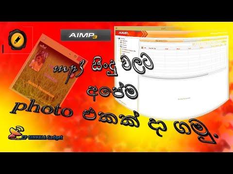 CP SINHALA Gadget | How to insert a photo to a MP3 [ MP3 වලට photo එකක් දාමු]