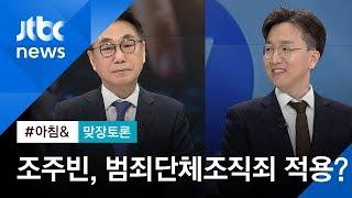 [맞장토론] 조주빈 등 범죄단체조직죄 적용 가능할까? / JTBC 아침&