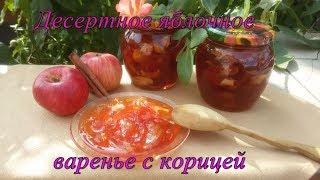 Десертное яблочное варенье с корицей