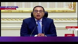 مؤتمر صحفي لرئيس الوزراء مصطفى مدبولي وعدد من الوزراء