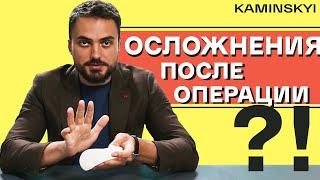 ОСЛОЖНЕНИЯ ПОСЛЕ УВЕЛИЧЕНИЯ ГРУДИ | COMPLICATIONS AFTER BREAST AUGMENTATION  EDGAR KAMINSKYI