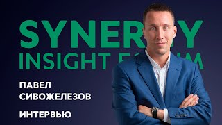 Интервью с Павлом Сивожелезовым | Synergy Insight forum | Университет СИНЕРГИЯ