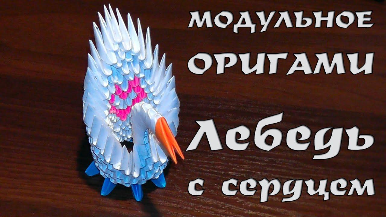 поделки оригами лебедь схема сборки