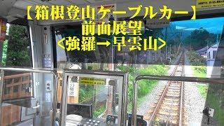 【箱根登山ケーブルカー】前面展望(強羅→早雲山駅)/7月下旬
