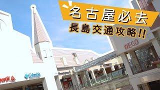 【名古屋自由行】長島OUTLET u0026 名花之里!交通攻略!