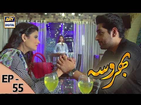 Bharosa - Ep 55 - 25th July 2017 - ARY Digital Drama