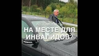 Зачем директор УралАвтоХаус Екатеринбург припарковал свой авто на месте для инвалидов?