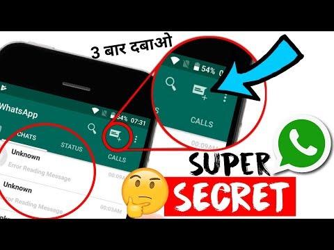WhatsApp SUPER SECRET New TRICK 2018🔥