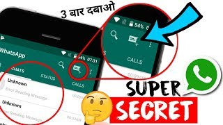 WhatsApp SUPER SECRET New TRICK 2018🔥
