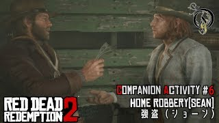 【RDR2】RED DEAD REDEMPTION 2 - Companion Activity #6・民家強盗(ショーン)/Home Robbery (Sean)
